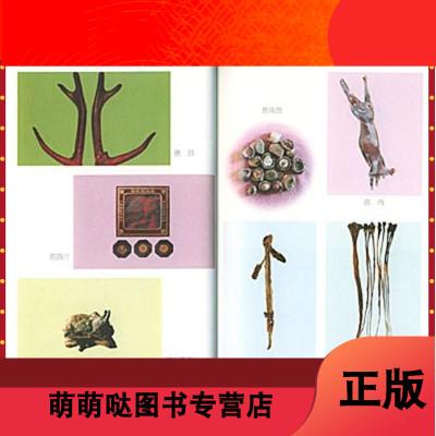 鹿產品及其保健 介紹鹿產品及其保健功效 正版暢xiao書籍 保健養生 鹿產品的種類性狀采收加工 越世臻著 中國
