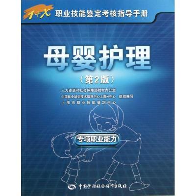 母嬰護理 上海市職業技能鑒定中心 專業科技 文軒網