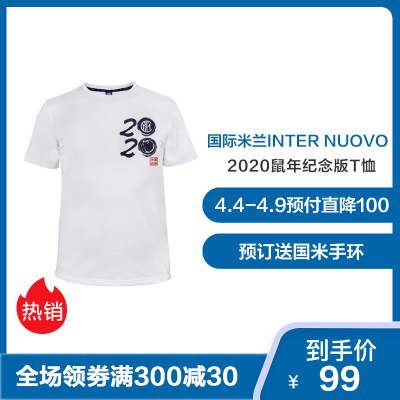國際米蘭INTER NUOVO 2020鼠年紀念版T恤