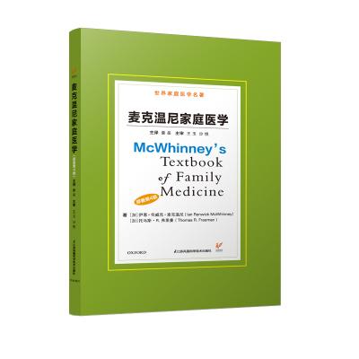 麥克溫尼家庭醫學(原著第4版) 伊思.倫威克.麥克溫尼 著 姜岳 譯 生活 文軒網