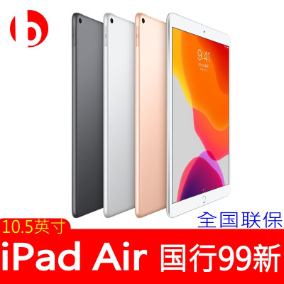 【二手99成新】iPad Air3平板電腦64G 蘋果ipad平板電腦 10.5英寸 銀色 國行wifi版 聯保