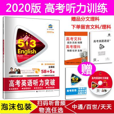 2020版53高考英语听力突破书 高中英语听力专项训练英语听力专项突破系列高二高三高中听力通用 53英语听力专项突破