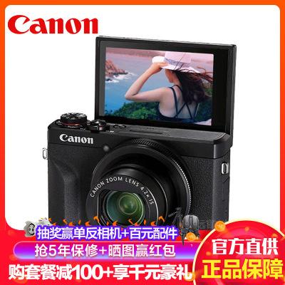 佳能(Canon) PowerShot G7X Mark III 專業數碼相機 卡片機 2010萬像素 4K拍攝 WiFi分享 自拍美顏照相機 Vlog視頻拍攝 G7X3 黑色