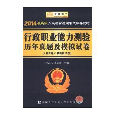 正版书籍 人民警察录用辅导教材:行政职业能力测验历年真题及模拟试卷(201