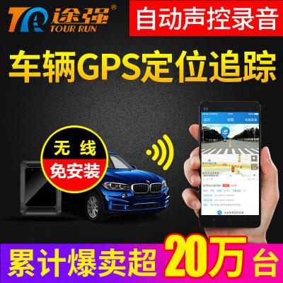 途强【TUQIANG】GT300L GPS定位跟踪器汽车辆卫星车载追踪器免安装