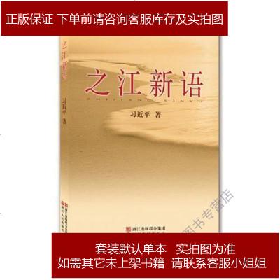 之江新语 习 浙江人民出版社 9787213035081