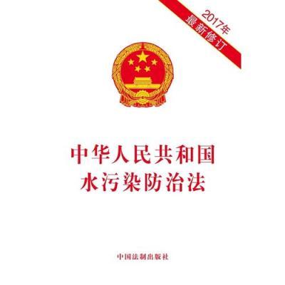 中華人民共和國水污染防治法(2017年最新修訂)