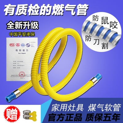 今安 家用液化气管燃气灶煤气灶管子热水器金属连接管天然气液化气灶具软管 1米 双插口