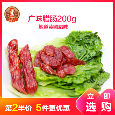 【5件更優惠】濠禮記 廣味臘腸 200g 微甜酒香廣東臘味臘腸
