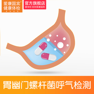 爱康国宾胃幽门呼气C14检查单项体检 男女通用