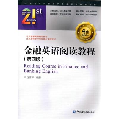 金融英語閱讀教程(第四版)