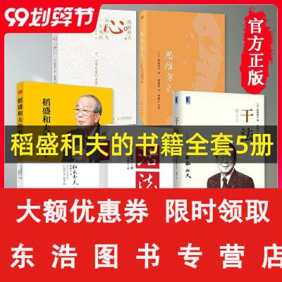 稻盛和夫的書籍全套5冊活法+干法+稻盛和夫的哲學+稻盛和夫 心+思維方式稻盛和夫正版人生和經營哲學阿米巴企業經營管理