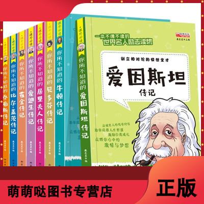 世界名人傳記全套8冊 適合四五六三年級課外書青少年小學生必讀的名人傳記版課外閱讀勵志校園書籍兒童6-9-12周歲 課