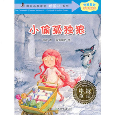冰波童話孤獨狼系列之小偷孤獨狼冰波湖南少兒出版社97835873217 9787535873217