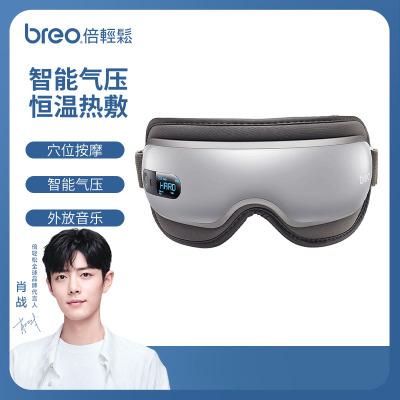 倍轻松(Breo) 眼部按摩器 isee16 SAP原理设计 定时功能 3大内置模式 智能气压 护眼仪