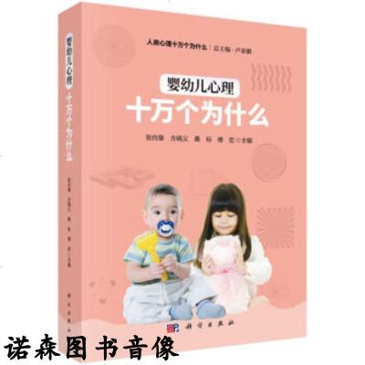 現書 2018A嬰幼兒心理十萬個為什么張向葵 等健身與保健 嬰幼兒保健書籍9787030546692科學出版社