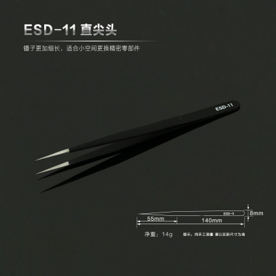 防靜電小鑷子不銹鋼尖彎頭燕窩挑毛工具古達長攝子鉗塑料手機電子維修 直尖頭ESD-11(貨號1311)