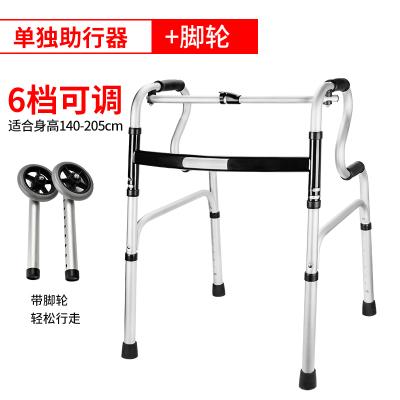 拐杖老人拐杖 老人助步器老人扶手架走路 輔助行走器 單獨助行器*1腳輪一對