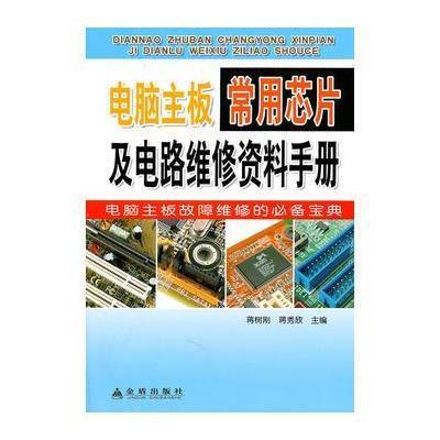 正版书籍 电脑主板常用芯片及电路维修资料手册 9787508263212 金盾出版社