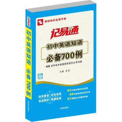 正版 记易通/初中英语短语必备700例 希望出版社 金杰 主编 9787537956178 书籍