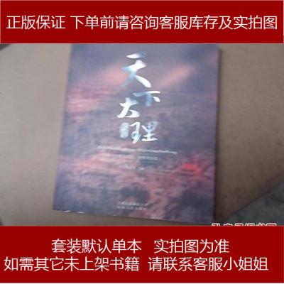 【手成新】天下大理00 不詳 云南人民出版社 9787222052062