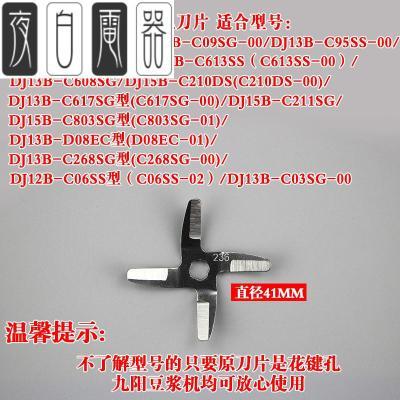 豆浆机配件刀片不锈钢刀头花键C85SG/C86/C82D/C602617SG