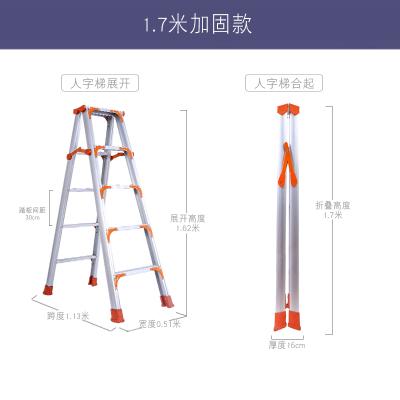 雙側人字梯梯子家用折疊加寬加厚叉梯室內工程裝修專用鋁梯 加固款全鋁1.7米