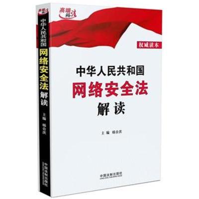 中华人民共和国网络安全法解读/高端释法