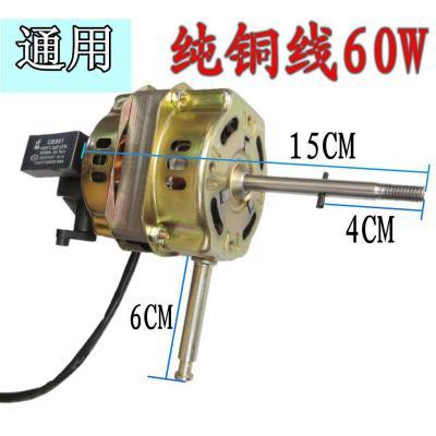 落地風扇電機純銅60W臺式風扇電機純銅落地電風扇電機馬達通用型
