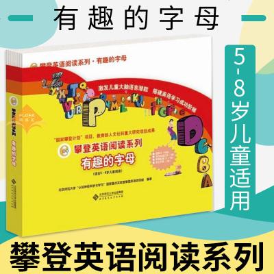 攀登英语阅读系列 有趣的字母(附光盘适合5-8岁儿童阅读) 附家长手册阅读记录 儿童英语