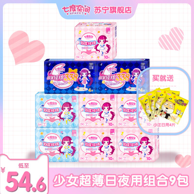 七度空间(SPACE 7)少女系列超薄纯棉9包72片卫生巾套装 日用+夜用 新旧包装随机发货