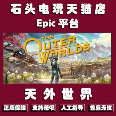 PC中文正版Epic平臺游戲 天外世界 The Outer Worlds 外部世界