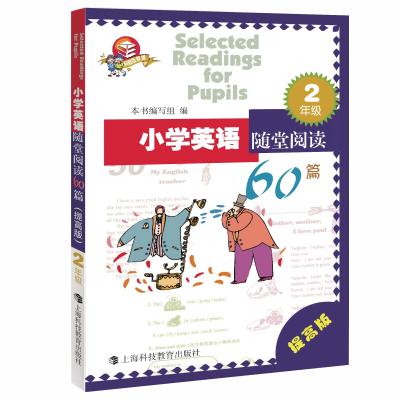 小學英語隨堂閱讀60篇 2年級二年級提高版 小學教輔 少兒英語小學生書籍 學習教材的同時同步提高閱讀能力 上海科技教育