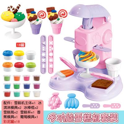 橡皮泥模具工具套装无毒粘土彩泥小猪儿童面条机玩具冰激凌机女孩 冰淇淋雪糕机+18罐彩泥