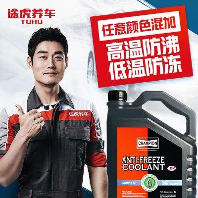 冠軍/CHAMPION 全能長效防凍液冷卻液 -25°C 沸點108°C 4L 單品不安裝