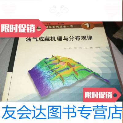【二手9成新】油氣成藏機理研究系列叢書(全9卷)【 快遞新疆西藏地區不包 9783811308488