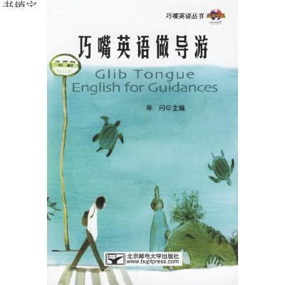 巧嘴英語做導游(附光盤一張)9787563512560陳丹 主編北京郵電大
