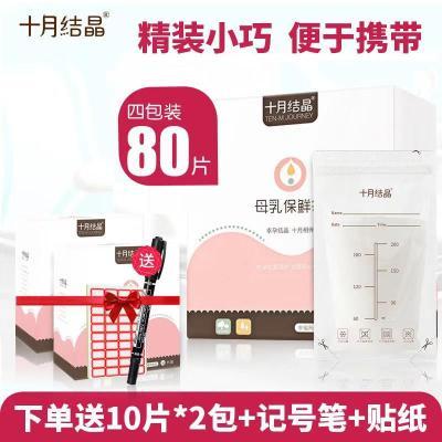 【80片】十月結晶(shiyuejiejing)儲奶袋母乳保鮮袋存奶袋奶水人奶儲存袋200ml