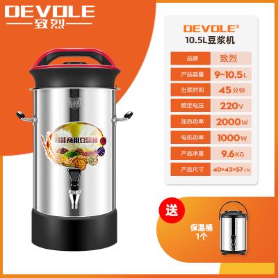 致烈(DEVOLE)商用豆漿機商用全自動早餐店用大容量五谷漿渣分離現磨加熱機