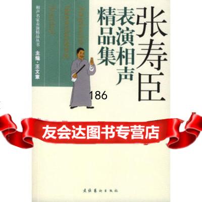 張壽臣表演相聲精品集973923876張立林,文化藝術出版社 9787503923876
