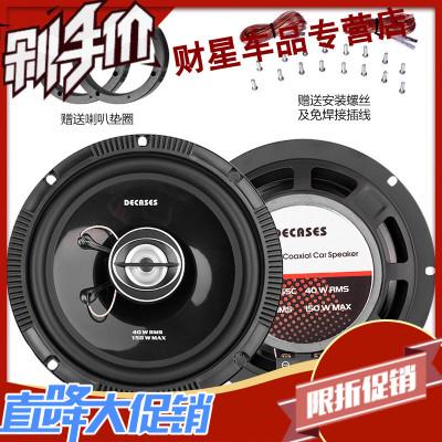 財星汽車音響喇叭4寸5寸6.5寸同軸全頻中重低音車載喇叭套裝無損改裝 6.5寸一對(送墊圈+大禮包)