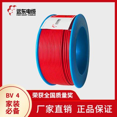 远东电缆(FAR EAST CABLE)电线电缆 BV4平方 国标铜芯单芯线 单股硬线100m【精装】