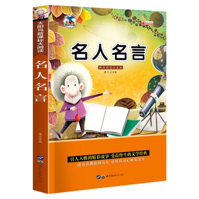 注音版名人名言xkb大閱讀班主任推薦必讀書 小學生一二三年級必讀課外書T兒童讀物7-10歲 帶拼音兒童文學書I