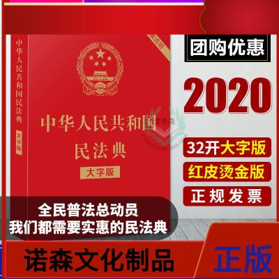 2020年新修訂版 民法典】中華人民和國民法典(大字版)32開大字條旨含草案 紅皮燙金版 中國民法典草案2020年