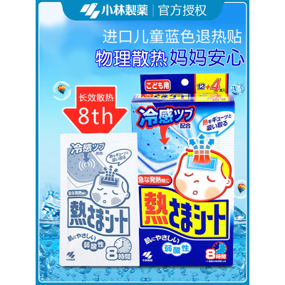 日本进口小林制药儿童护理贴退热贴退烧贴降温贴蓝色冰宝贴16贴2岁-成人