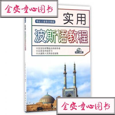 【单册】实用波斯语教程(附光盘零起点波斯语教程)