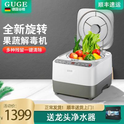【德國谷格GUGE 匠心精工】德國GUGE谷格G39家用自動水果蔬菜肉類海鮮去農殘有害化學激素360度旋轉解毒洗菜機