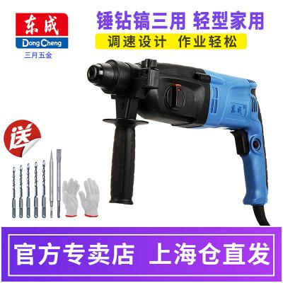 東成輕型電錘沖擊鉆電鉆兩用三用大功率混凝土家用電鎬多功能工具05-26 裝修級710W