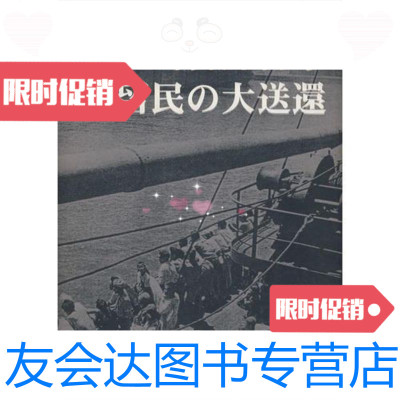 【二手9成新】葫蘆島百萬日本居留民の大送還(日) 9787508507361