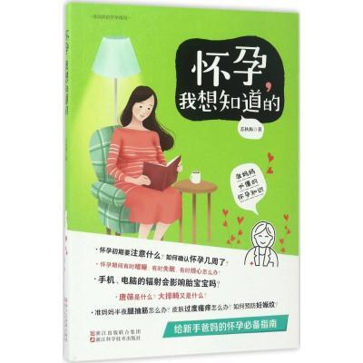 正版 怀孕,我想知道的 苏秋梅 著 浙江科学技术出版社 9787534175268 书籍